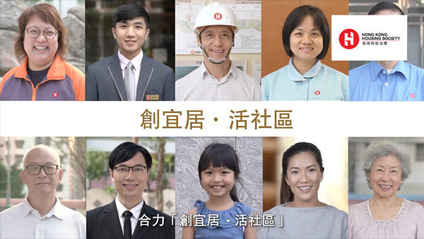 Hong Kong Housing Society香港房屋協會